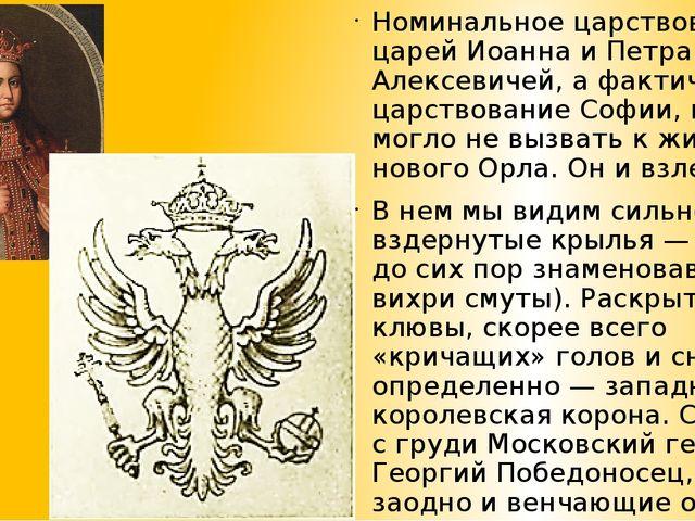 Номинальное царствование царей Иоанна и Петра Алексевичей, а фактически царст...