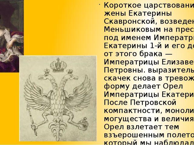 Короткое царствование его жены Екатерины Скавронской, возведенной Меньшиковым...
