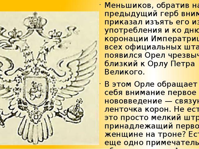 Меньшиков, обратив на предыдущий герб внимание, приказал изъять его из употре...
