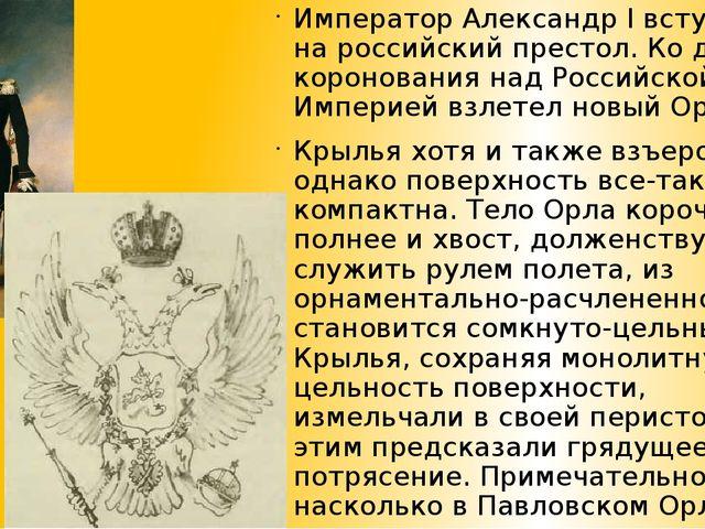 Император Александр I вступает на российский престол. Ко дню его коронования...
