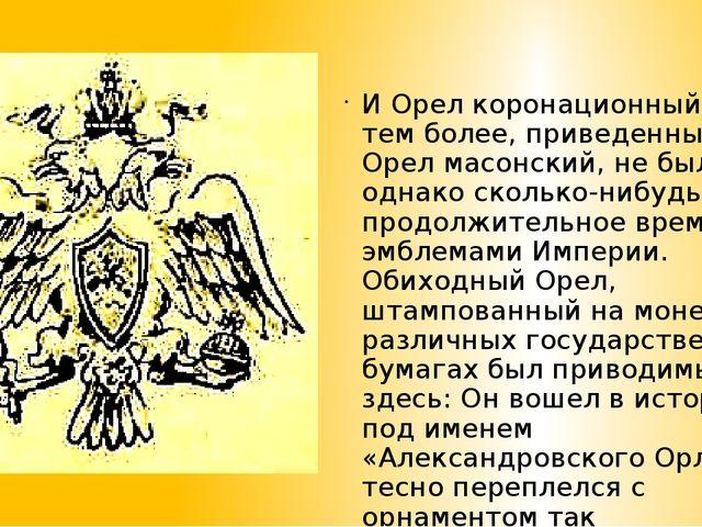 И Орел коронационный и, тем более, приведенный Орел масонский, не были, однак...