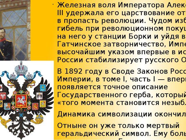 Железная воля Императора Александра III удержала его царствование от ската в...