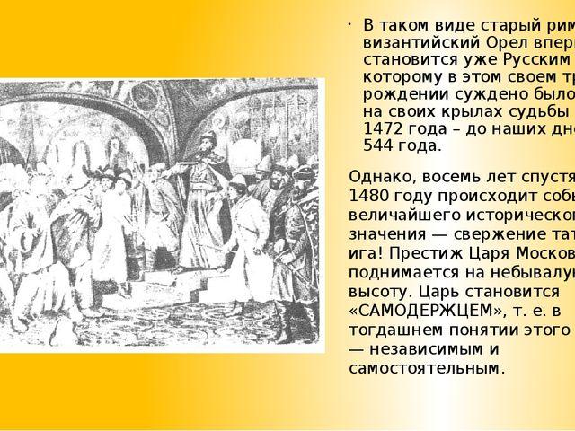 В таком виде старый римско-византийский Орел впервые становится уже Русским О...