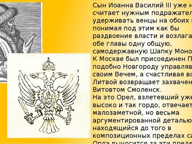 Сын Иоанна Василий III уже не считает нужным подражательно удерживать венцы н...