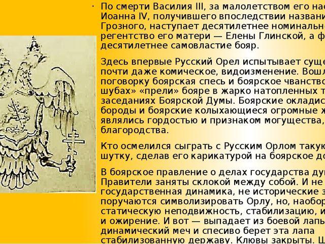 По смерти Василия III, за малолетством его наследника Иоанна IV, получившего...