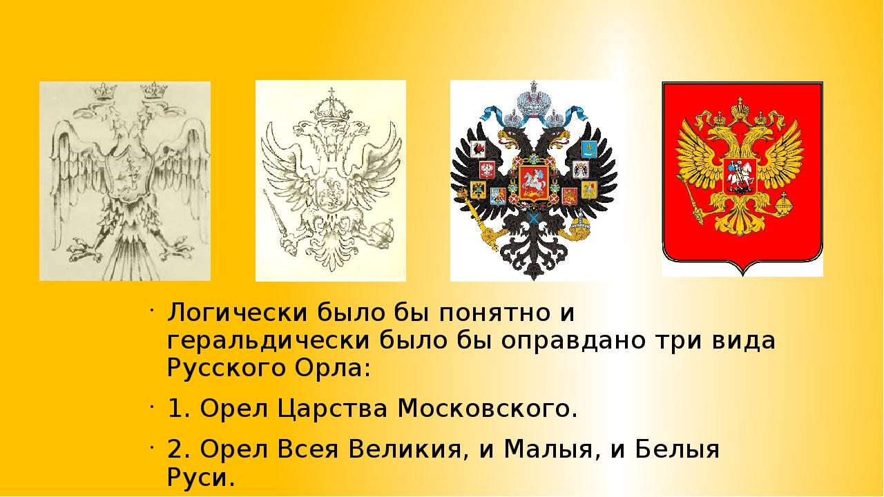 Логически было бы понятно и геральдически было бы оправдано три вида Русског...