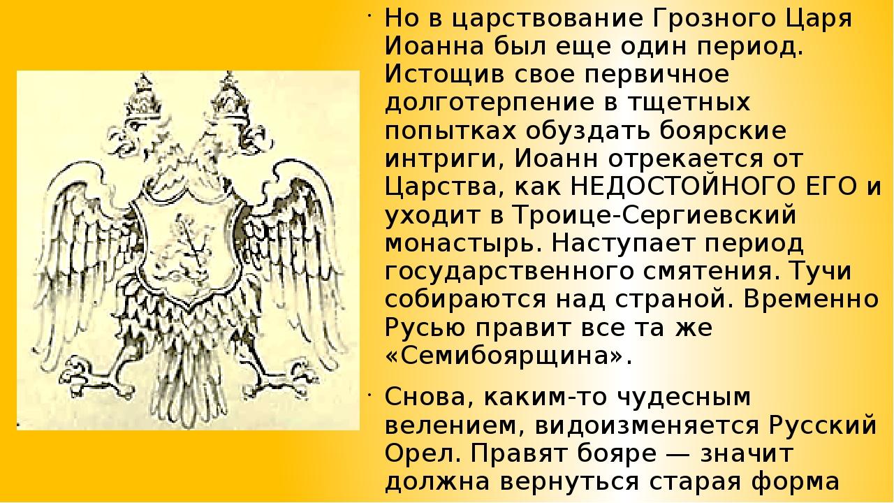 Но в царствование Грозного Царя Иоанна был еще один период. Истощив свое перв...