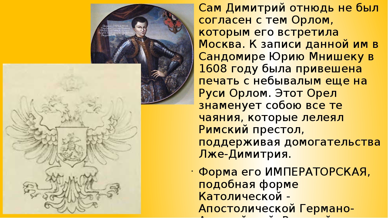 Сам Димитрий отнюдь не был согласен с тем Орлом, которым его встретила Москва...