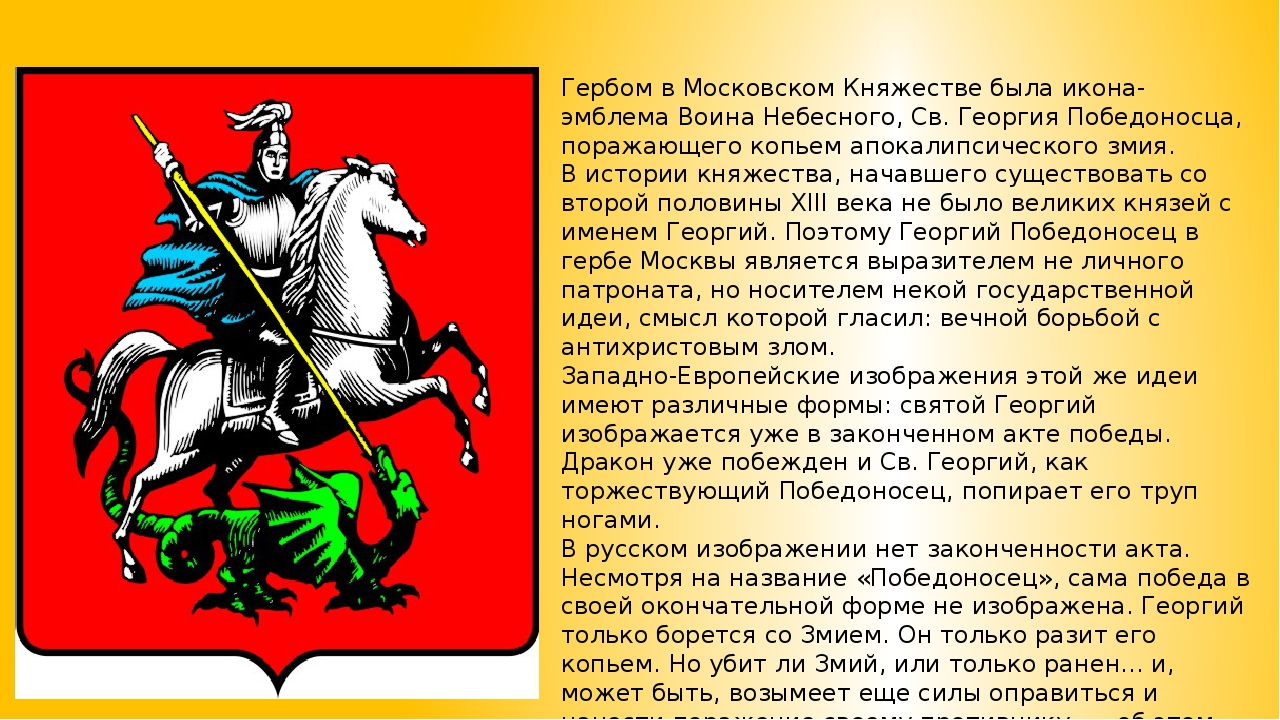 Гербом в Московском Княжестве была икона-эмблема Воина Небесного, Св. Георгия...