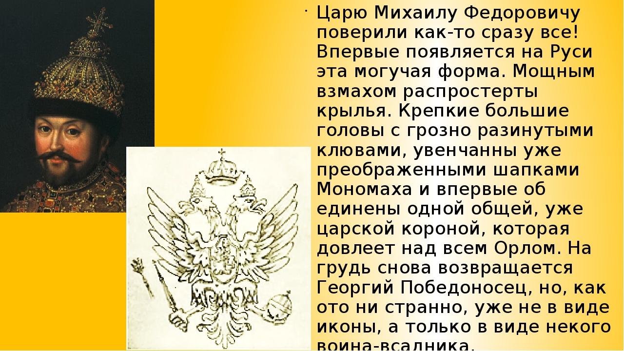 Царю Михаилу Федоровичу поверили как-то сразу все! Впервые появляется на Руси...