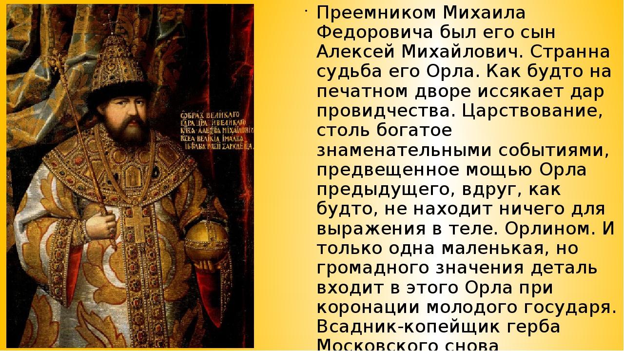 Преемником Михаила Федоровича был его сын Алексей Михайлович. Странна судьба...