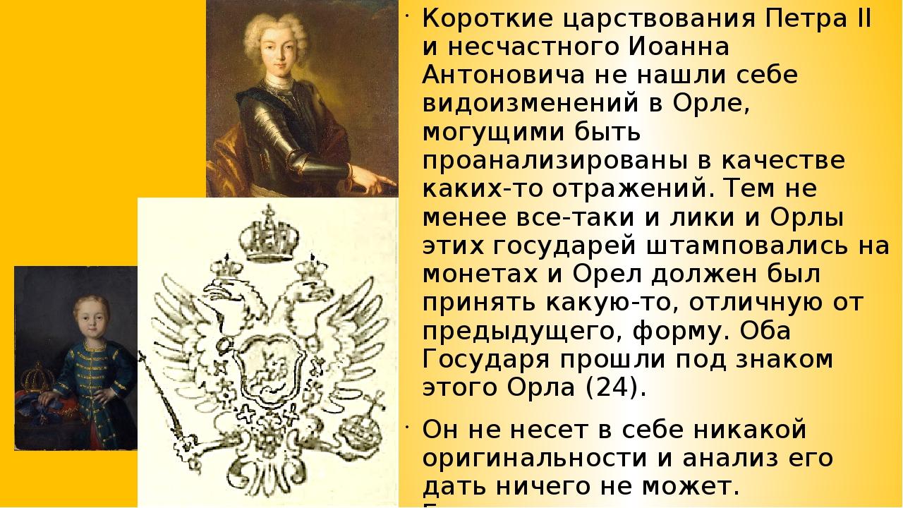 Короткие царствования Петра II и несчастного Иоанна Антоновича не нашли себе...