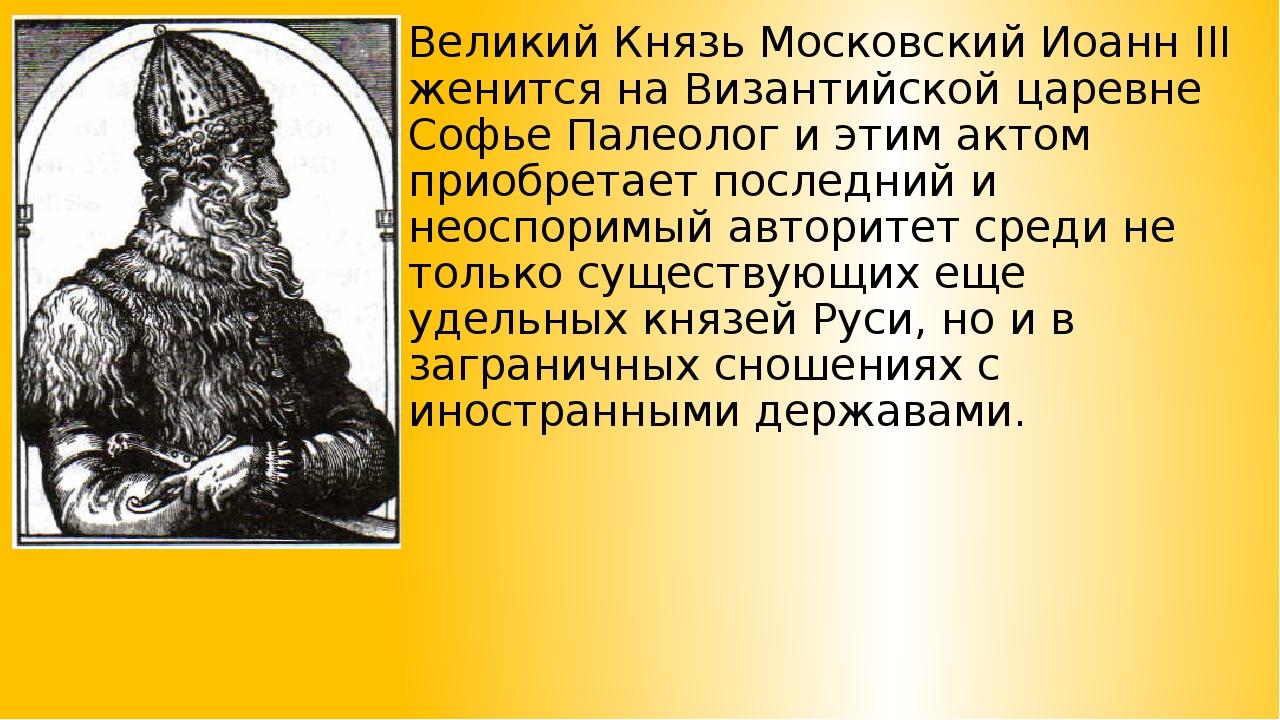 Великий Князь Московский Иоанн III женится на Византийской царевне Софье Пале...