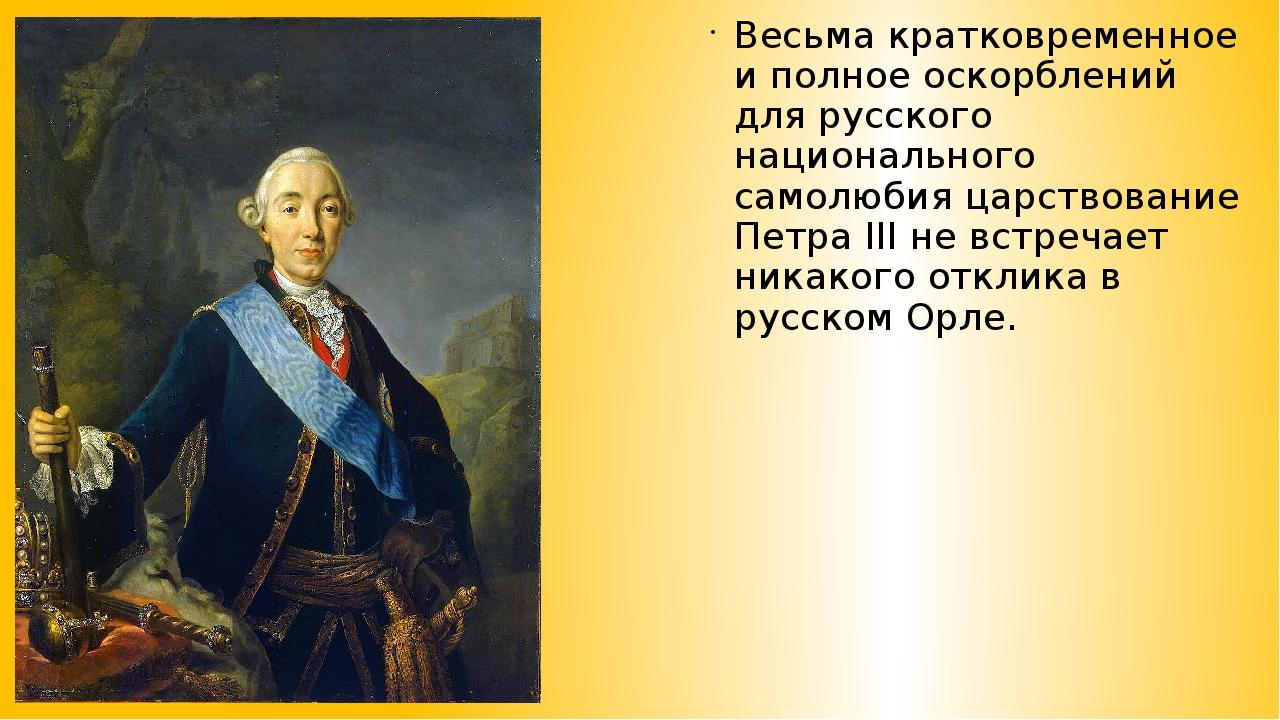 Весьма кратковременное и полное оскорблений для русского национального самолю...