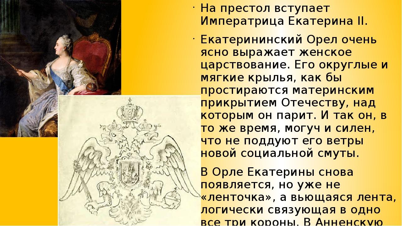 На престол вступает Императрица Екатерина II. Екатерининский Орел очень ясно...