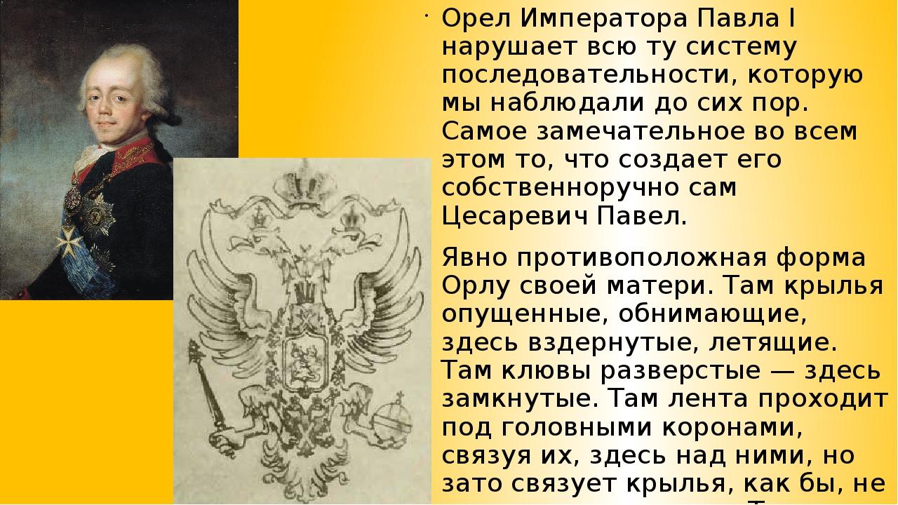 Орел Императора Павла I нарушает всю ту систему последовательности, которую...