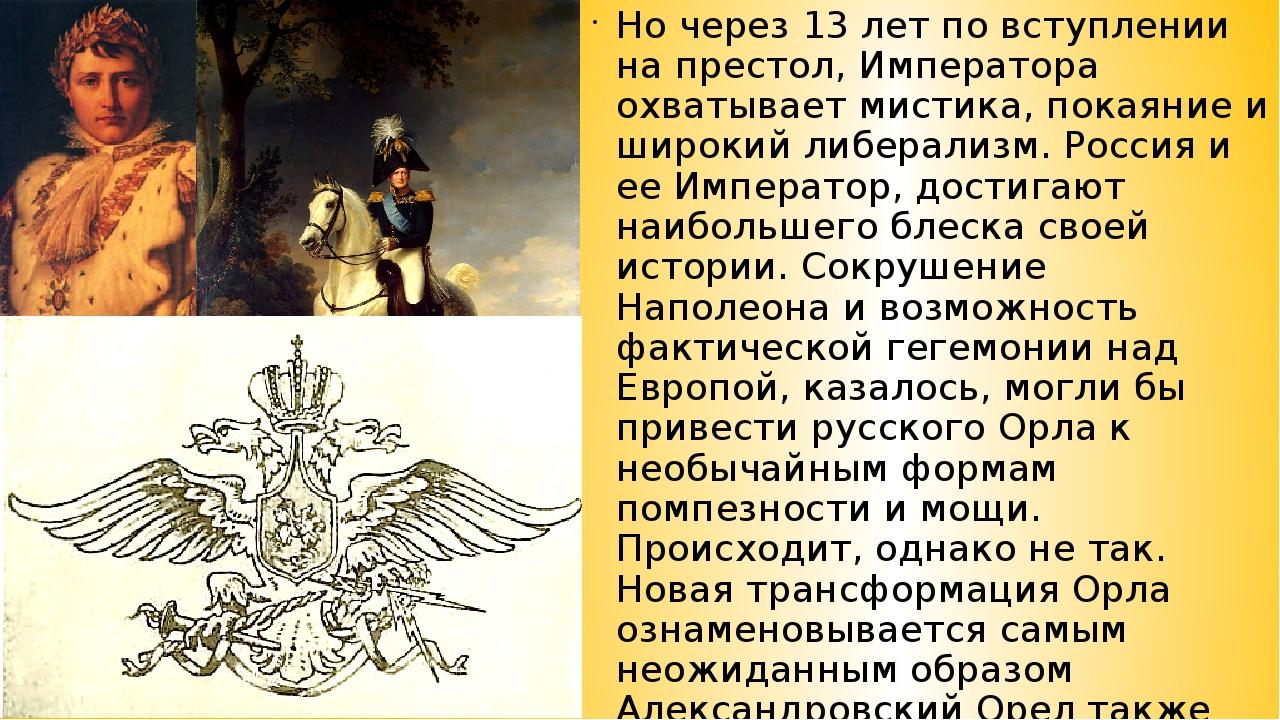 Но через 13 лет по вступлении на престол, Императора охватывает мистика, пок...