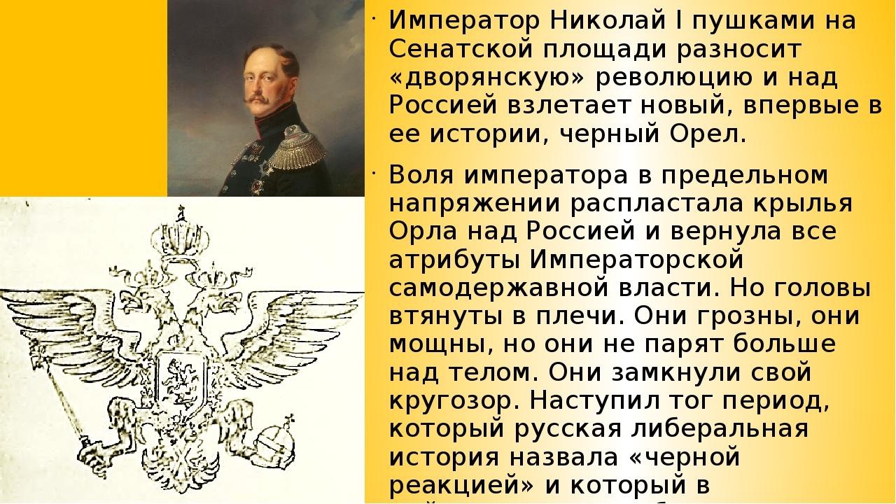 Император Николай I пушками на Сенатской площади разносит «дворянскую» револю...