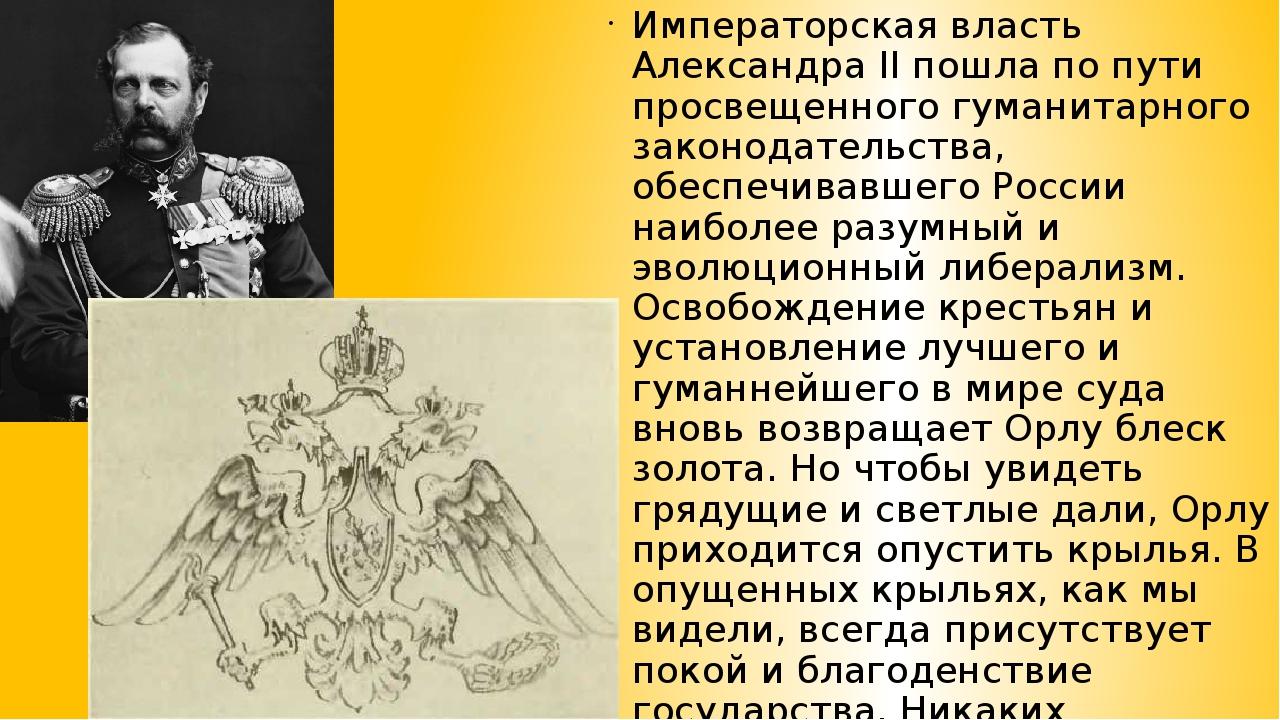 Императорская власть Александра II пошла по пути просвещенного гуманитарного...