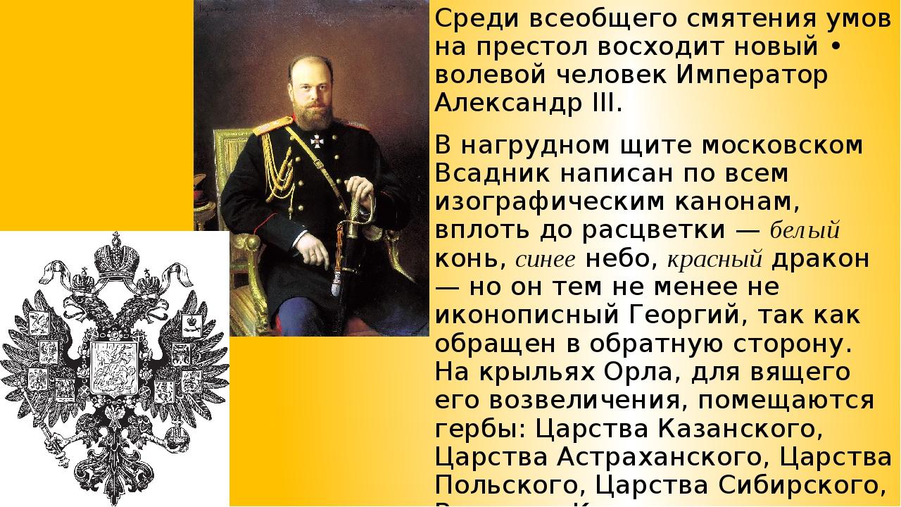 Среди всеобщего смятения умов на престол восходит новый • волевой человек Имп...