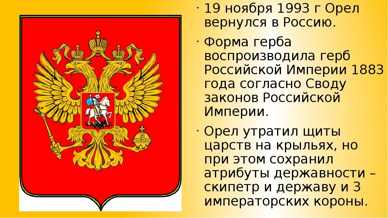 19 ноября 1993 г Орел вернулся в Россию. Форма герба воспроизводила герб Росс...