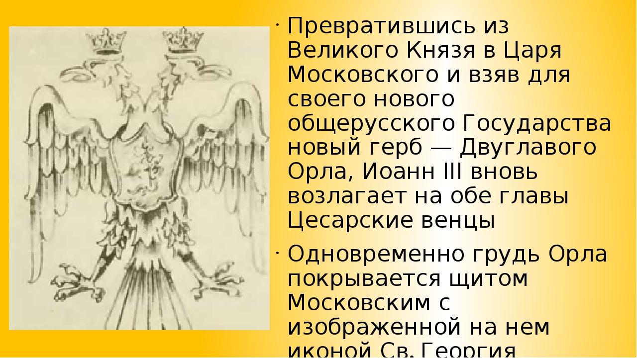 Превратившись из Великого Князя в Царя Московского и взяв для своего нового о...