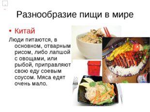 Разнообразие пищи в мире Китай Люди питаются, в основном, отварным рисом, либ