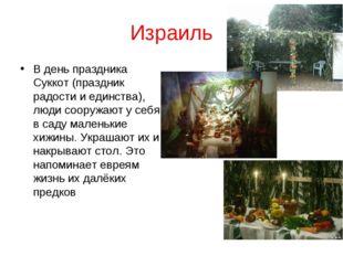 Израиль В день праздника Суккот (праздник радости и единства), люди сооружают