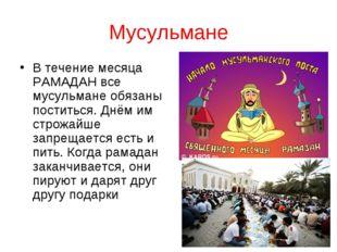Мусульмане В течение месяца РАМАДАН все мусульмане обязаны поститься. Днём им