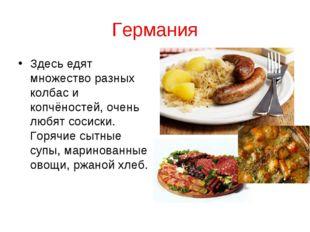 Германия Здесь едят множество разных колбас и копчёностей, очень любят сосиск
