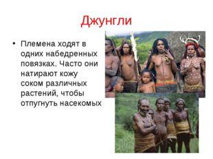 Джунгли Племена ходят в одних набедренных повязках. Часто они натирают кожу с