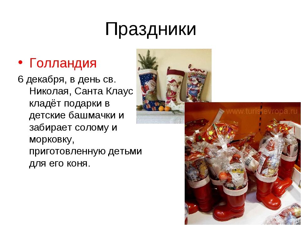 Праздники Голландия 6 декабря, в день св. Николая, Санта Клаус кладёт подарки...