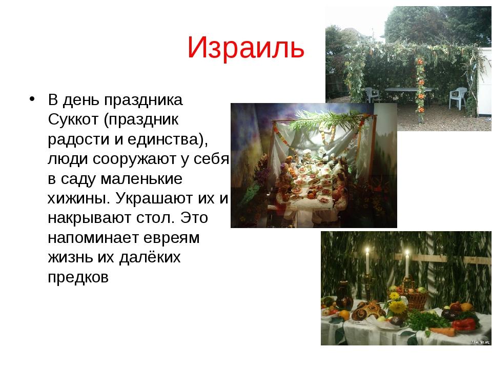 Израиль В день праздника Суккот (праздник радости и единства), люди сооружают...