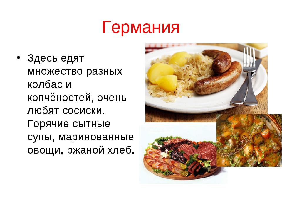 Германия Здесь едят множество разных колбас и копчёностей, очень любят сосиск...