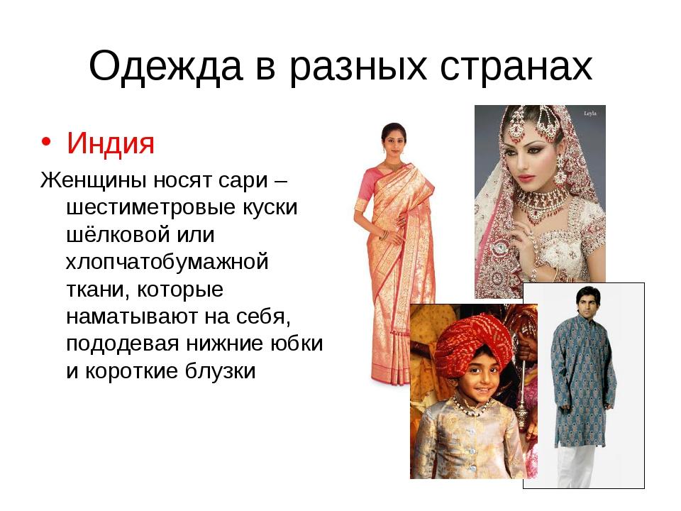 Одежда в разных странах Индия Женщины носят сари – шестиметровые куски шёлков...