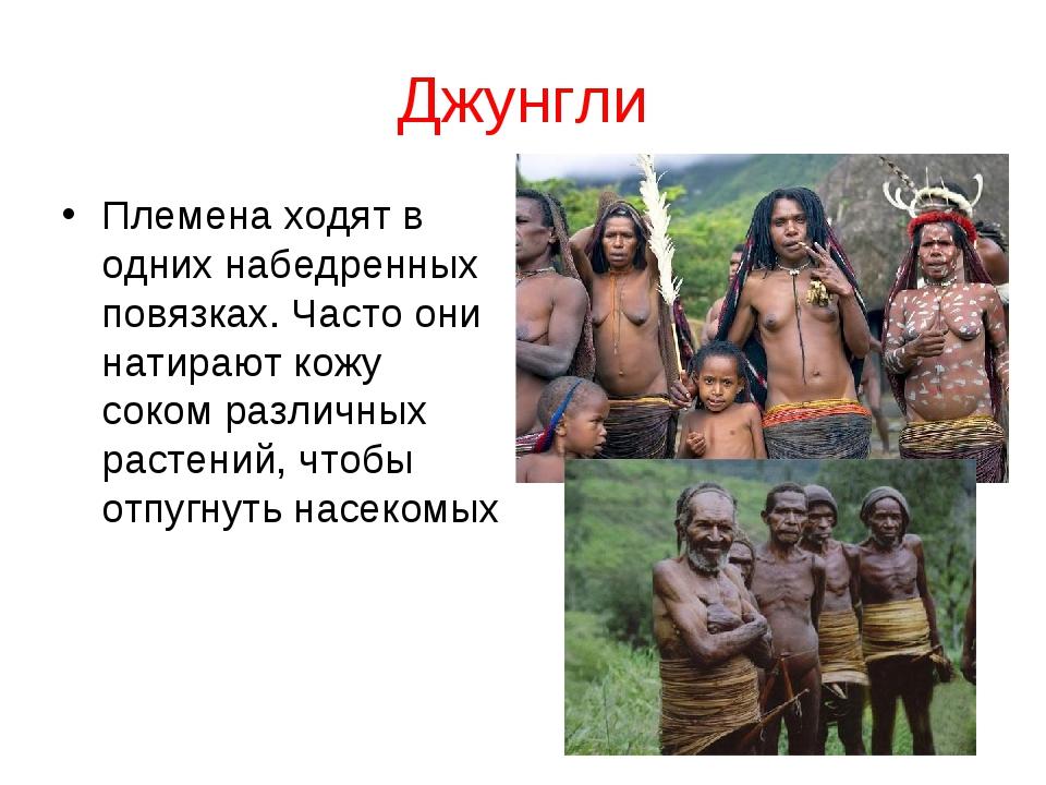 Джунгли Племена ходят в одних набедренных повязках. Часто они натирают кожу с...