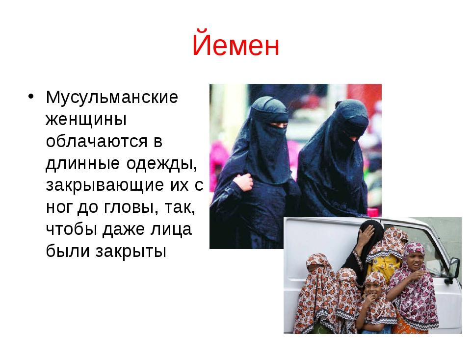 Йемен Мусульманские женщины облачаются в длинные одежды, закрывающие их с ног...