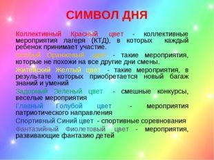 СИМВОЛ ДНЯ Коллективный Красный цвет - коллективные мероприятия лагеря (КТД)