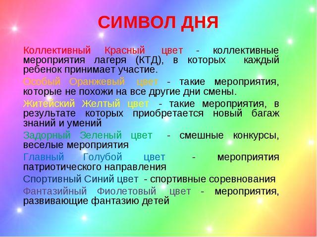СИМВОЛ ДНЯ Коллективный Красный цвет - коллективные мероприятия лагеря (КТД)...