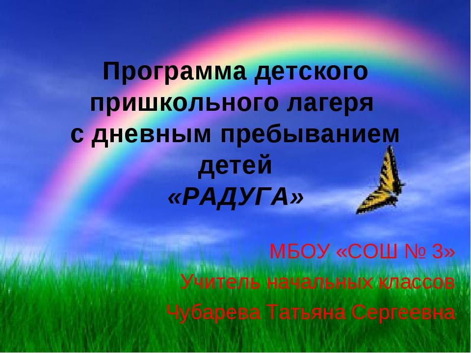 Программа детского пришкольного лагеря с дневным пребыванием детей «РАДУГА» М...