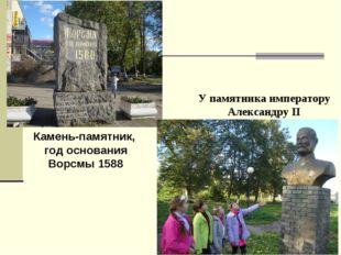 У памятника императору Александру II Камень-памятник, год основания Ворсмы 1588