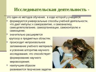 Исследовательская деятельность - это один из методов обучения, в ходе которой
