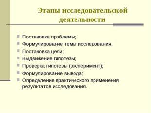 Этапы исследовательской деятельности Постановка проблемы; Формулирование темы