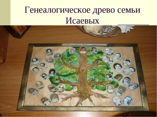Генеалогическое древо семьи Исаевых