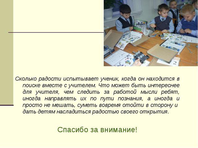 Сколько радости испытывает ученик, когда он находится в поиске вместе с учит...