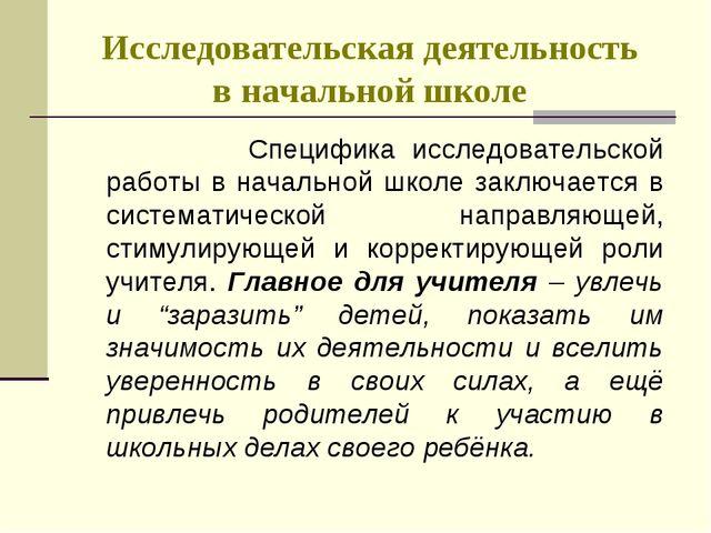 Исследовательская деятельность в начальной школе Специфика исследовательской...