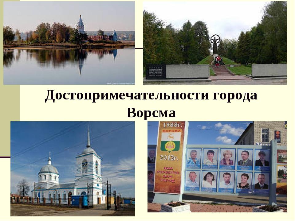 Достопримечательности города Ворсма