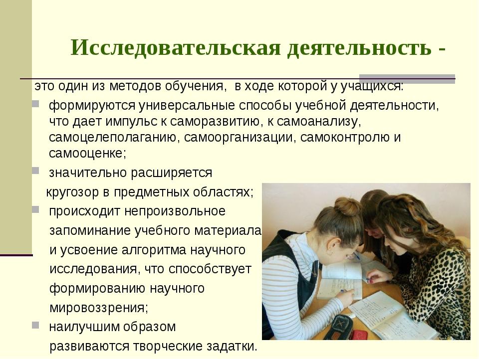 Исследовательская деятельность - это один из методов обучения, в ходе которой...