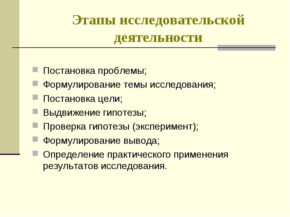 Этапы исследовательской деятельности Постановка проблемы; Формулирование темы...