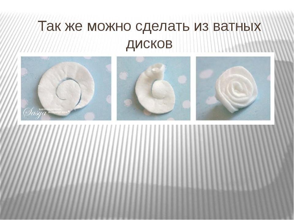 Так же можно сделать из ватных дисков